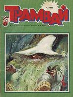 Журнал «Трамвай», №4, 1990 г.