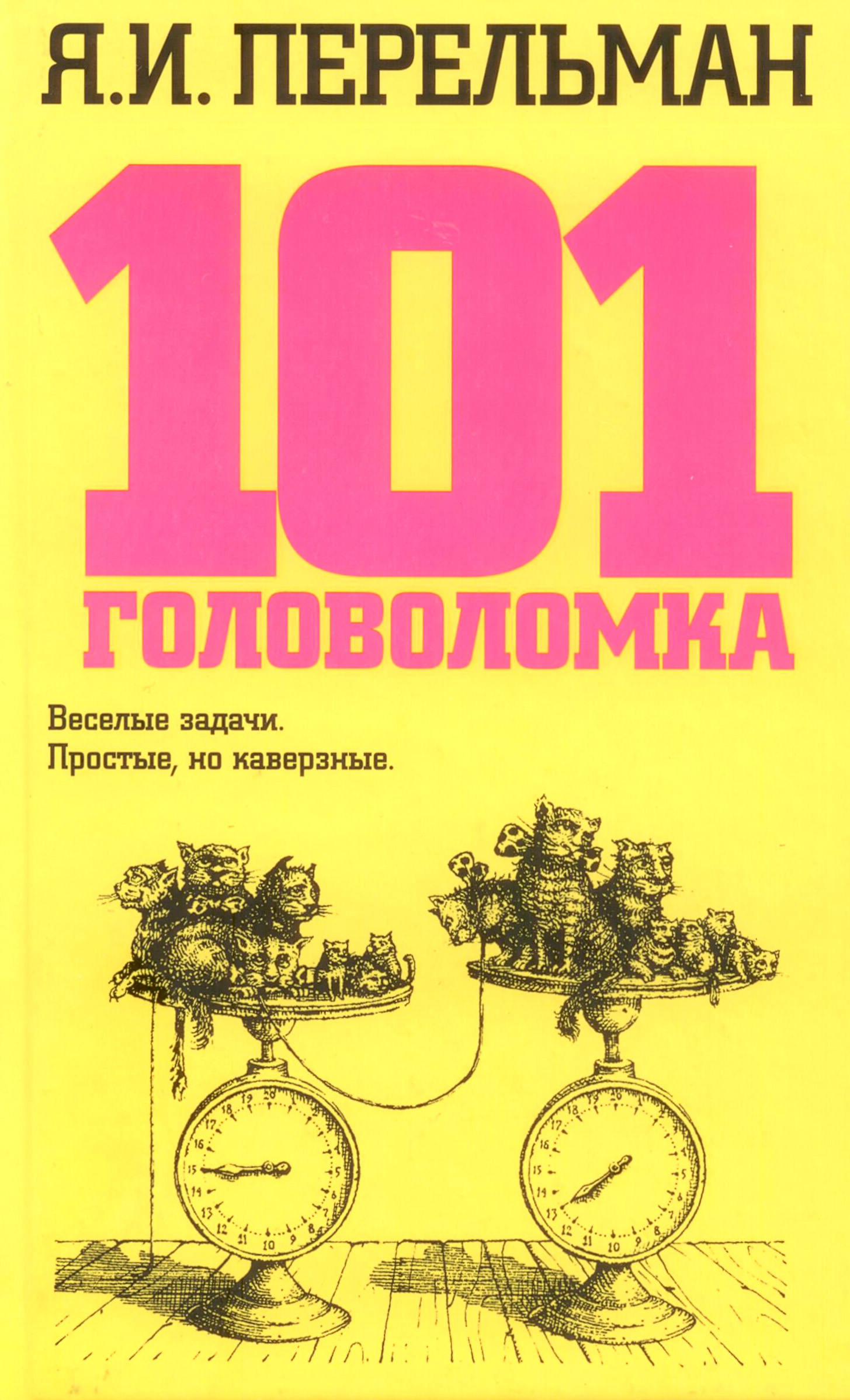 101 головоломка Перельмана